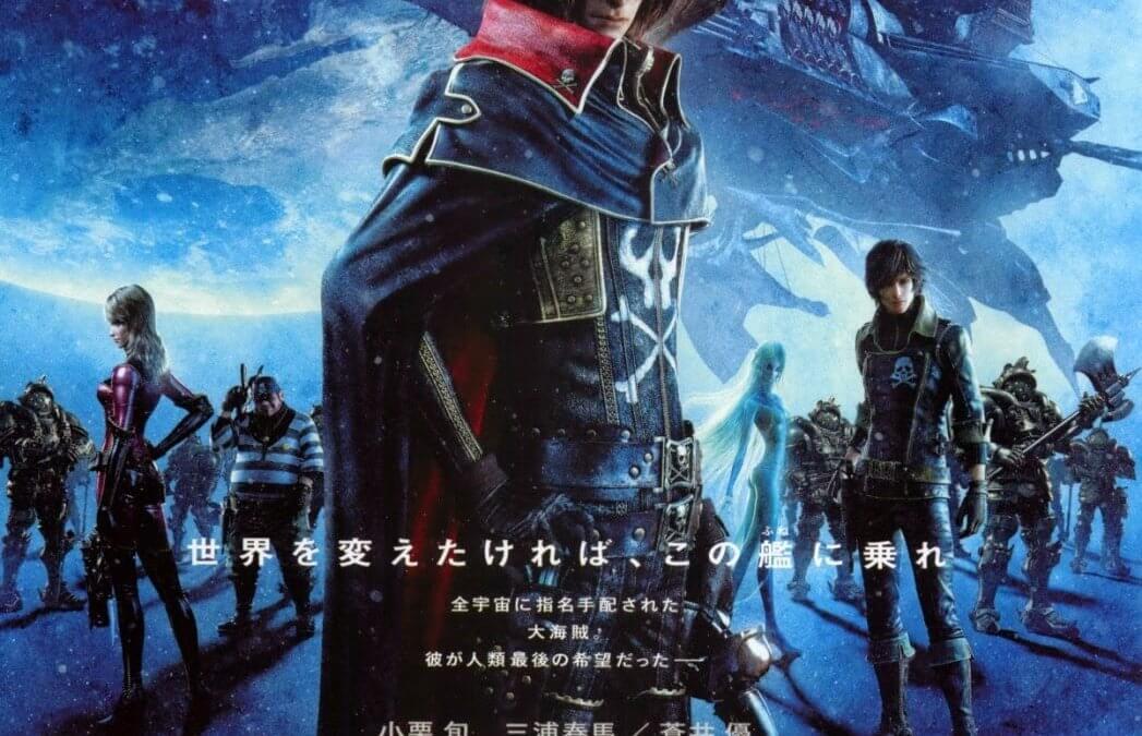Capitán Harlock (Shinji Aramaki, 2013)