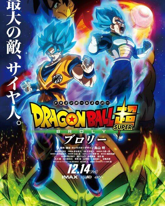 Dragon Ball Super: Broly (Tatsuya Nagamine, 2018)